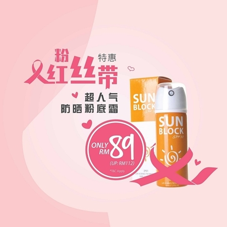Picture of IP01 Sunblock- Pink Ribbon Promotion