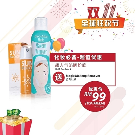 Picture of [Double 11] Sunblock and Makeup Remover set