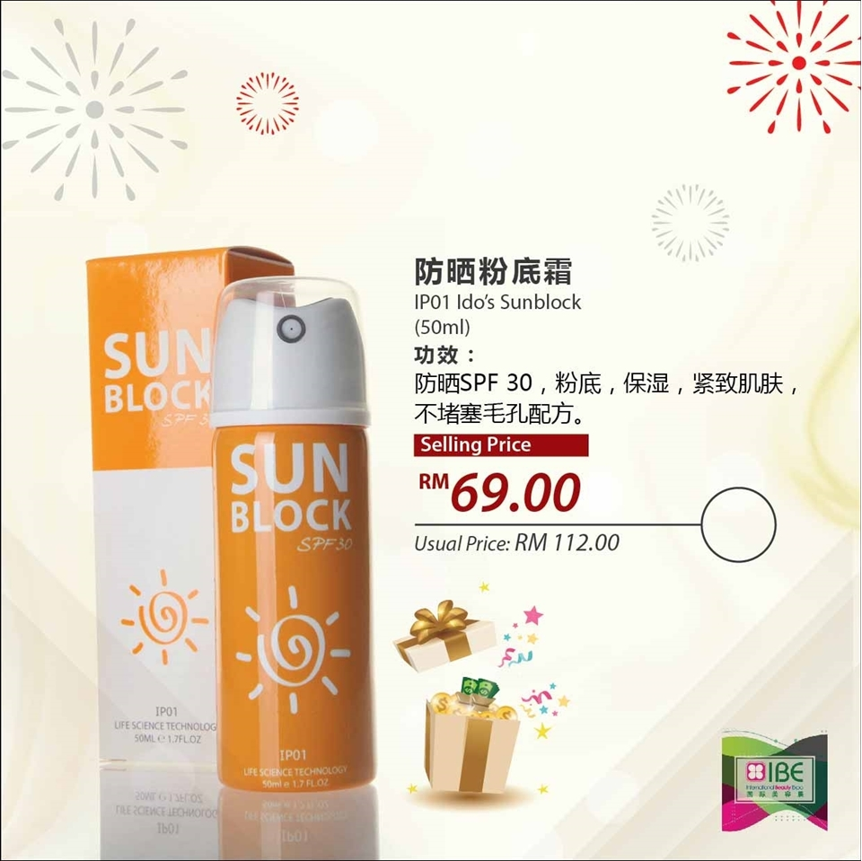 Picture of 【International Beauty Expo】 IP01 Ido's Sun Block